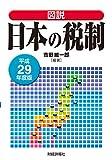 図説 日本の税制〈平成29年度版〉