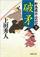 破矛: 斬馬衆お止め記下 〈新装版〉 (徳間時代小説文庫)