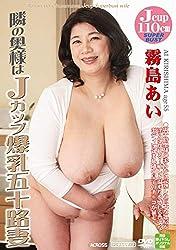 隣の奥様はJカップ爆乳五十路妻 ルビー [DVD]