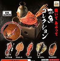 焼いてあぶってお魚コレクション [全5種セット(フルコンプ)]