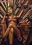 エルミナージュII 双生の女神と運命の大地 コンプリートガイド (BOOKS for PSP) 画像