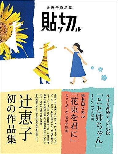 辻恵子作品集 貼リ切ル