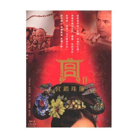 宮鎖珠簾 (宮 パレス2 ) DVD-BOX (台湾輸入版DVD10枚組:全37話収録 約1,597分) リージョンコード:ALL