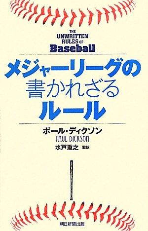 メジャーリーグの書かれざるルールの詳細を見る