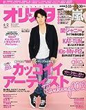 オリ☆スタ 2012年 4/2号 [雑誌] [雑誌] / オリコン・エンタテインメント (刊)