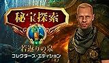 秘宝探索:若返りの泉 コレクターズ・エディション|ダウンロード版