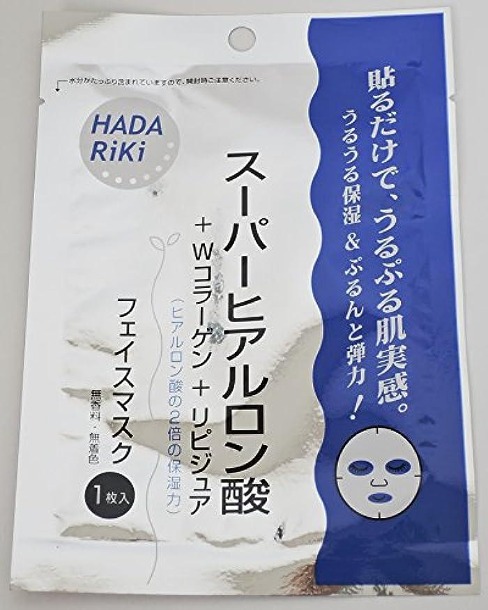 振幅大破宣言HADA RiKi スーパーヒアルロン酸+Wコラーゲン+リピジュア フェイスマスク 20ml