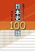 史料が語るエピソード 日本史100話