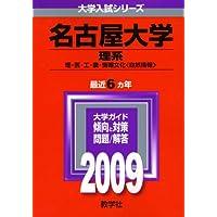 名古屋大学(理系) [2009年版 大学入試シリーズ] (大学入試シリーズ 074)