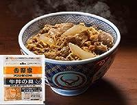 吉野家 <冷凍>牛丼の具30食セット