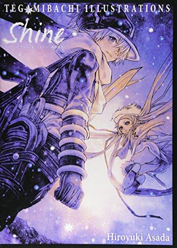 テガミバチイラスト集shine (愛蔵版コミックス)の詳細を見る