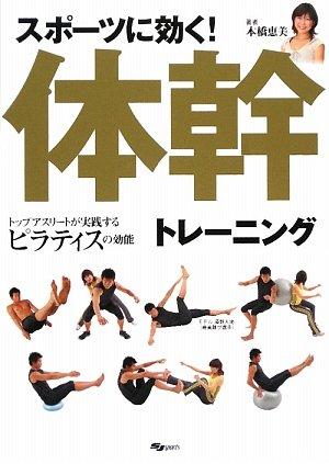 スポーツに効く!体幹トレーニング―トップアスリートが実践するピラティスの効能の詳細を見る