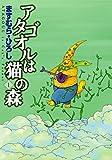 アタゴオルは猫の森 1 (MFコミックス フラッパーシリーズ)