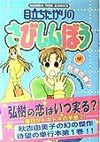目立ちたがりのさびしんぼう / 秋吉 由美子 のシリーズ情報を見る