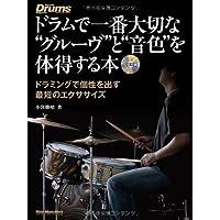 """リズム&ドラム・マガジン ドラムで一番大切な""""グルーヴ""""と""""音色""""を体得する本 (CD付) (リットーミュージック・ムック)"""