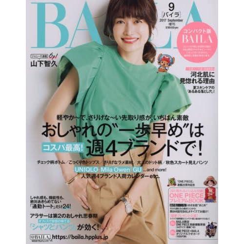 コンパクト版BAILA2017年9月号 (BAILA増刊)
