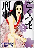ごくつま刑事 2 (ニチブンコミックス)