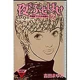 夜をぶっとばせ (3) (講談社コミックスミミ (521巻))