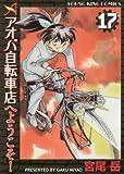 アオバ自転車店へようこそ! 17巻 (ヤングキングコミックス)