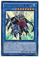 遊戯王/第9期/SPTR-JP017 ヴァルキュルスの影霊衣【スーパーレア】