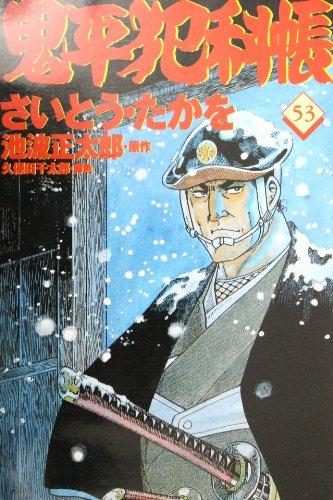 コミック 鬼平犯科帳 (53) (文春時代コミックス)