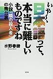 文芸社 水野 春穂 いや~、日本語って、本当に難しいものですね 小説『隣の殺人者』の舞台裏の画像