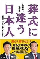 葬式に迷う日本人