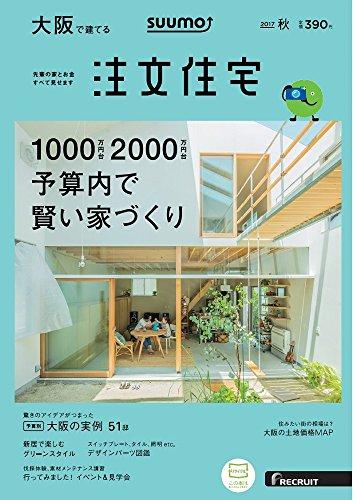 SUUMO注文住宅 大阪で建てる 2017年秋号