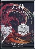 大神 クリアファイルBOOK ([バラエティ])