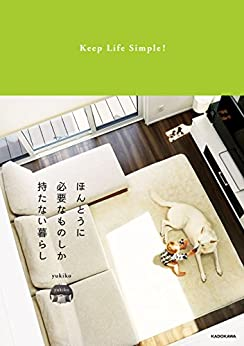 [yukiko]のほんとうに必要なものしか持たない暮らし Keep Life Simple!