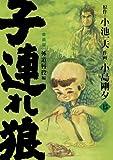 子連れ狼 15―愛蔵版 (キングシリーズ)