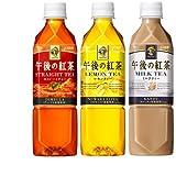 キリン 午後の紅茶 500ml ストレート・レモン・ミルク 3種各8本セット(計24本)