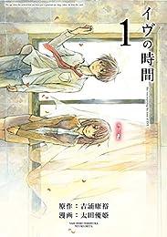 イヴの時間 1巻 (デジタル版ヤングガンガンコミックス)