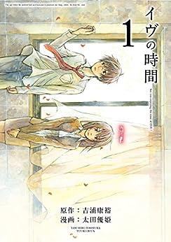 [吉浦康裕, 太田優姫]のイヴの時間 1巻 (デジタル版ヤングガンガンコミックス)