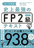 史上最強のFP2級AFPテキスト18-19年版