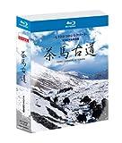 茶馬古道 (もうひとつのシルクロード) オリジナル完全盤 [Blu-ray]