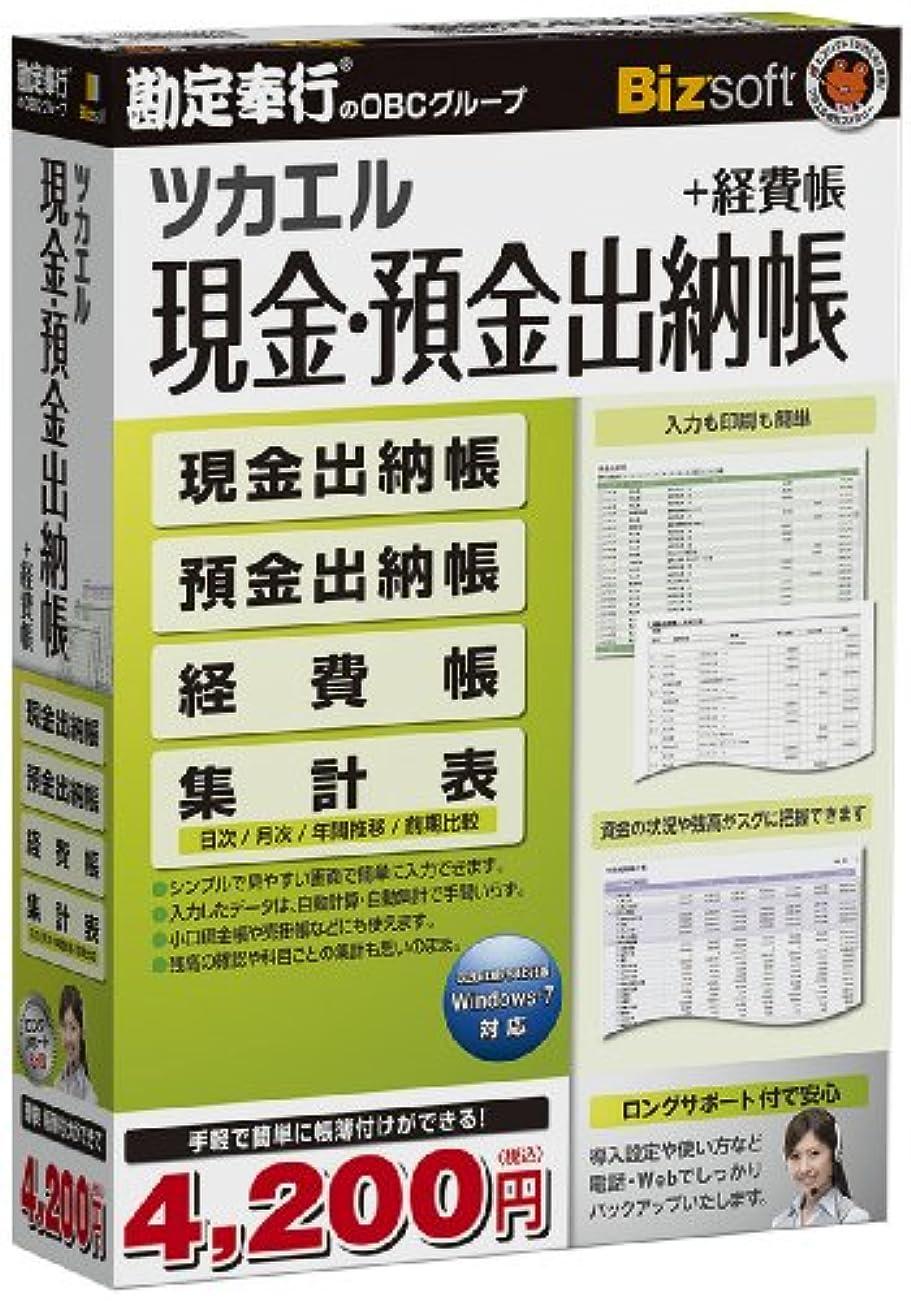 咲く数学的な事前ツカエル現金?預金出納帳+経費帳
