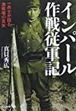 インパール作戦従軍記 (光人社NF文庫)