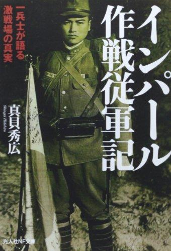 インパール作戦従軍記 (光人社NF文庫)の詳細を見る