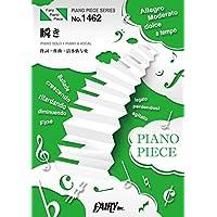 ピアノピースPP1462 瞬き / back number (ピアノソロ・ピアノ&ヴォーカル)~映画「8年越しの花嫁 奇跡の実話」主題歌