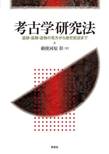 考古学研究法―遺跡・遺構・遺物の見方から歴史叙述まで