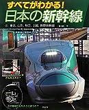 すべてがわかる!日本の新幹線〈2〉東北、山形、秋田、上越、長野新幹線