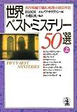 世界ベスト・ミステリー50選―名作短編で編む推理小説50年史〈上〉 (光文社文庫)