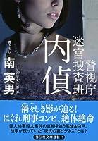 内偵 警視庁迷宮捜査班 (祥伝社文庫)