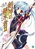 剣神の継承者XI (MF文庫J)
