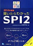 音声講義聞いたらわかったSPI2 2014年度版