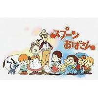 想い出のアニメライブラリー 第4集 スプーンおばさん デジタルリマスター版 スペシャルプライス版 DVD 下巻 <期間限定>