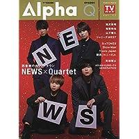 TVガイドAlpha EPISODE Q (TVガイドMOOK 7号)