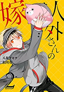 人外さんの嫁 第01-02巻 [Jingai-san no Yome vol 01-02]