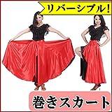(S-XLサイズ/キッズ有)キッズ ジュニアも 巻きスカート ダンス衣装 社交ダンス レディース フラメンコ衣装 ラップ サーキュラ 360度【c389-am】 (Bタイプ(成人)レッド×ブラック)